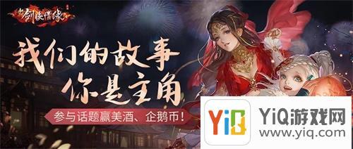《新剑侠情缘手游》线上江湖盛典活动抢先看