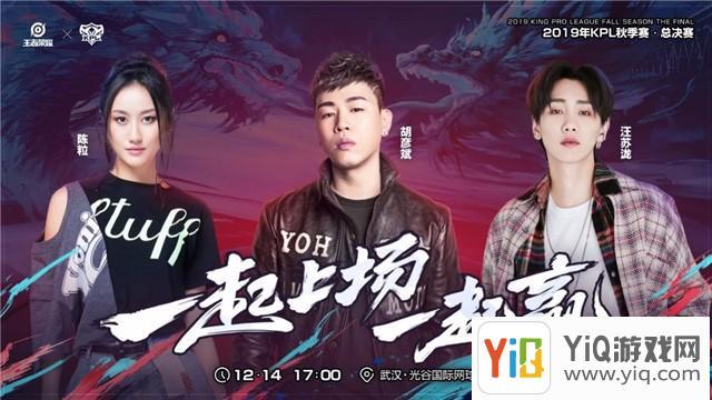 王者荣耀2019年KPL秋季赛总决赛明星阵容公布,三位大咖现场助阵