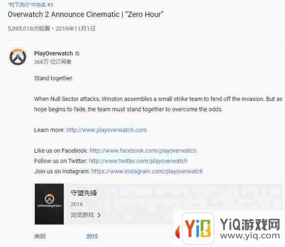 """不愧是""""暴雪制片厂"""" 守望先锋2新短片大受欢迎!"""