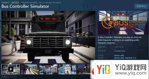 暴力加拒载!Steam新游戏公交车检票员模拟器