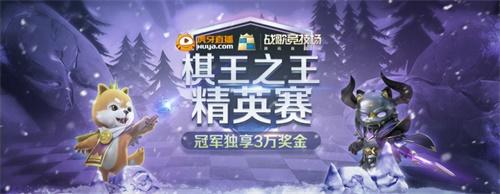 《战歌竞技场》棋王之王虎牙赛冠军诞