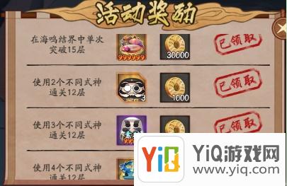 阴阳师平安奇谭番外海鸣结界12层阵容搭配攻略