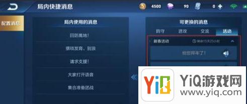 王者荣耀给您拜年了&恭喜发财在哪设置http://img.cnanzhi.com/upload/20200116/1579142835480148.png