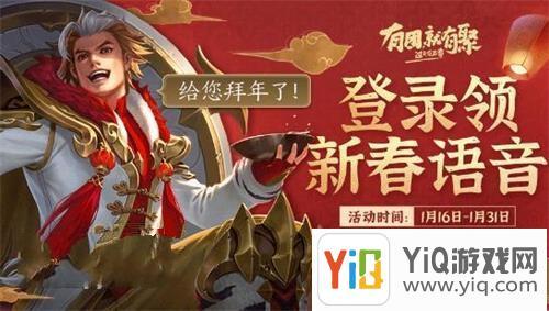 王者荣耀给您拜年了&恭喜发财在哪设置http://img.cnanzhi.com/upload/20200116/1579142821607350.jpg