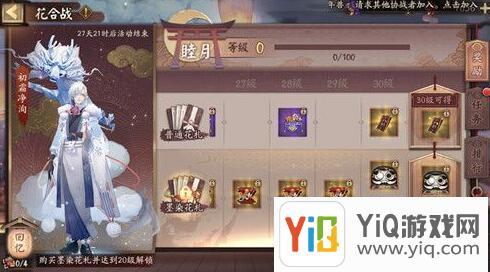 阴阳师花合战系统怎么玩