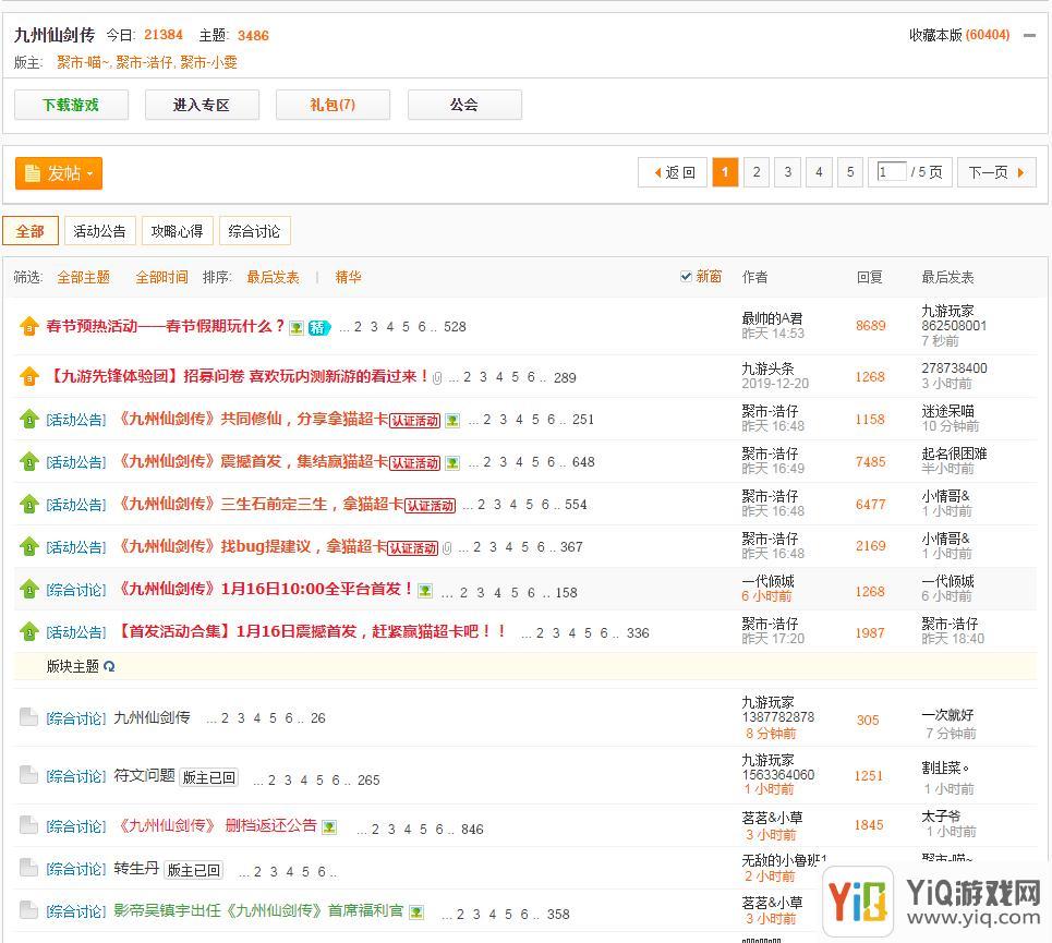 《九州仙劍傳》首發下載火爆,游戲熱度飆升!https://img.douxie.com/uploadfile/2020/0117/20200117025548467.jpg