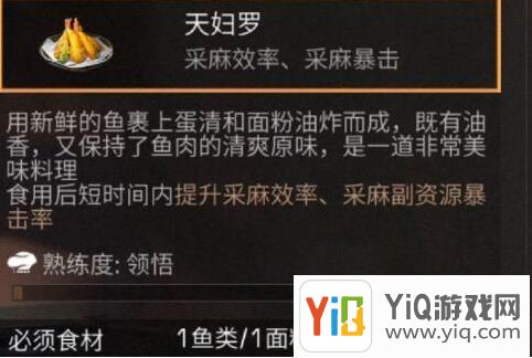 明日之后2020春节料理大赛天妇罗配方攻略https://img.douxie.com/uploadfile/2020/0117/20200117104050953.png