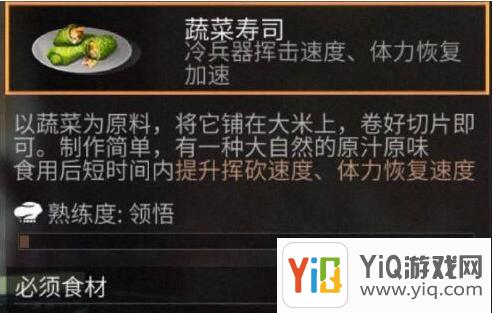 明日之后2020春节料理大赛蔬菜寿司配方攻略https://img.douxie.com/uploadfile/2020/0117/20200117105619262.png