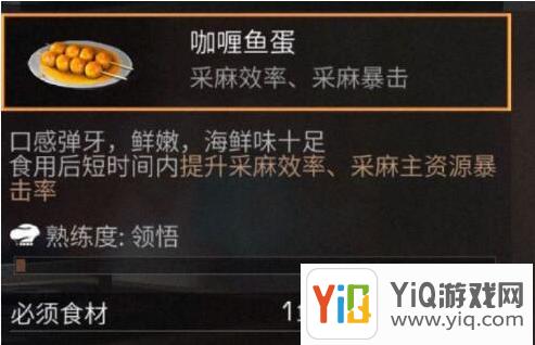 明日之后2020春节料理大赛咖喱鱼蛋配方攻略https://img.douxie.com/uploadfile/2020/0117/20200117103726602.png