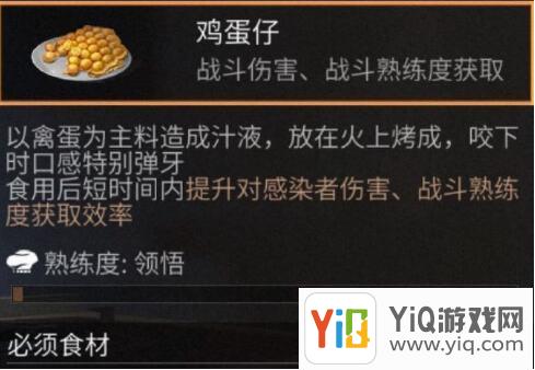 明日之后2020春節料理大賽雞蛋仔配方攻略https://img.douxie.com/uploadfile/2020/0117/20200117101903547.png