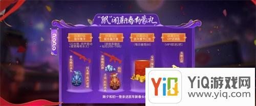 """新年天天""""鼠""""红包!CF手游""""翼飞冲天""""新春福利上线https://img.douxie.com/uploadfile/2020/0117/20200117114335956.jpg"""