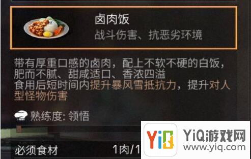 明日之后2020春節料理大賽鹵肉飯配方攻略https://img.douxie.com/uploadfile/2020/0117/20200117103030246.png